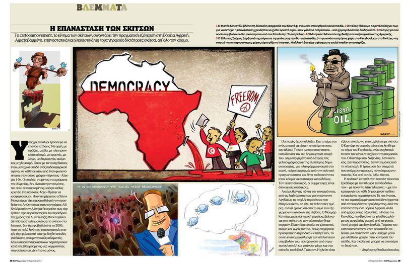 BHMagazino_cartoon1